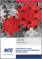 The 2010 Update of the American Chamber of Commerce�s �Partnership for Successfully Competing in the Global Economy� has been unveiled in parallel with President Yanukovych�s Economic Reform Plan
